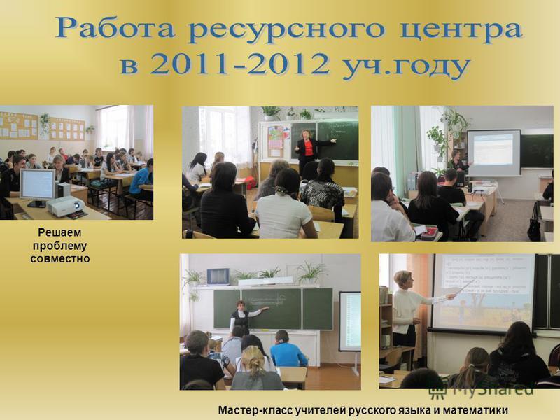 Мастер-класс учителей русского языка и математики Решаем проблему совместно