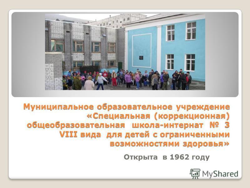 Муниципальное образовательное учреждение «Специальная (коррекционная) общеобразовательная школа-интернат 3 VIII вида для детей с ограниченными возможностями здоровья» Открыта в 1962 году