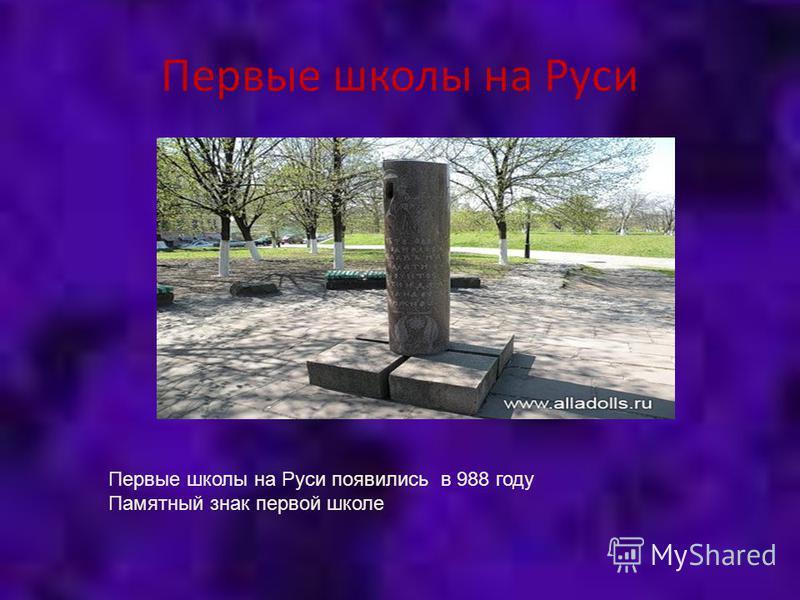 Первые школы на Руси Первые школы на Руси появились в 988 году Памятный знак первой школе