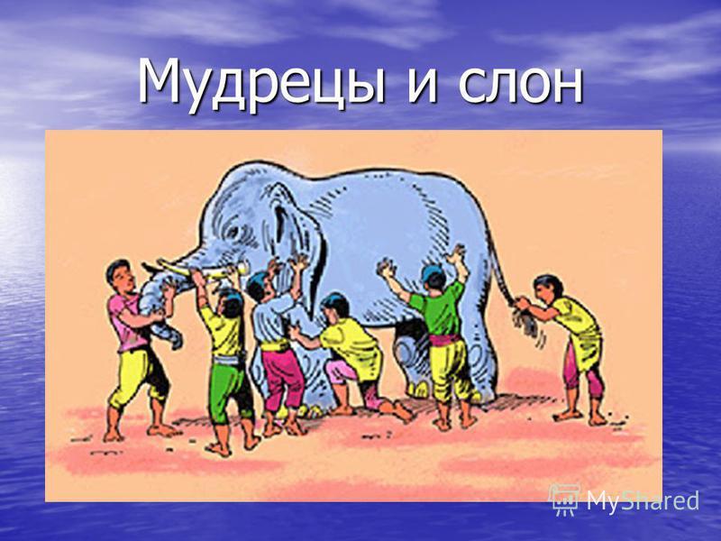 Мудрецы и слон