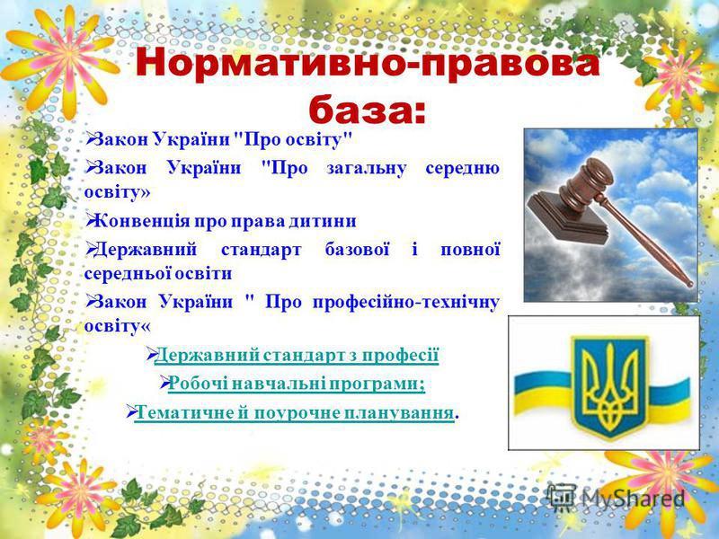 Нормативно-правова база: Закон України