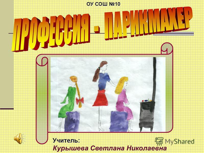 ОУ СОШ 10 Учитель: Курышева Светлана Николаевна