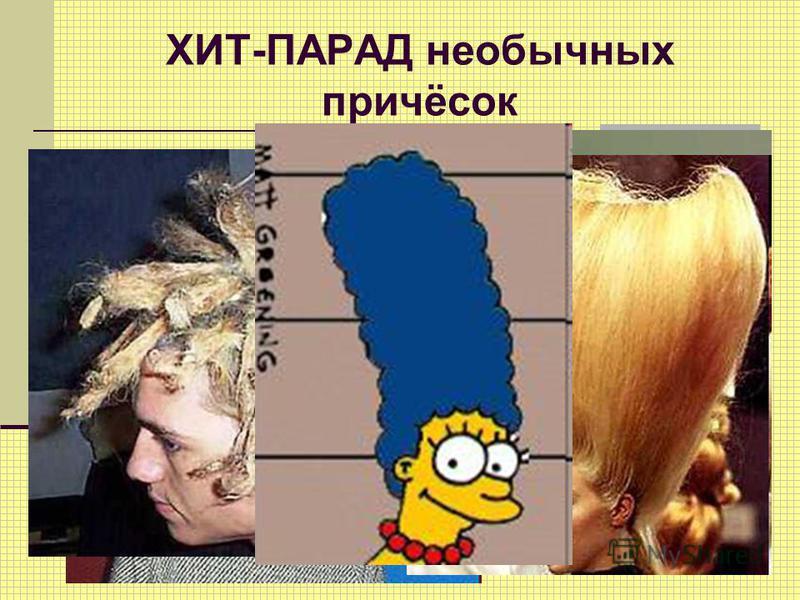 ХИТ-ПАРАД необычных причёсок