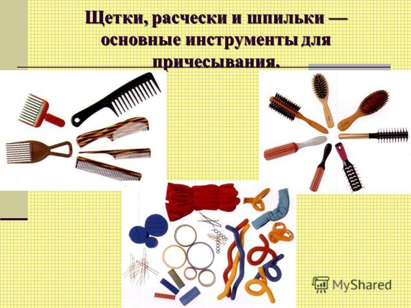 Щетки, расчески и шпильки основные инструменты для причесывания.