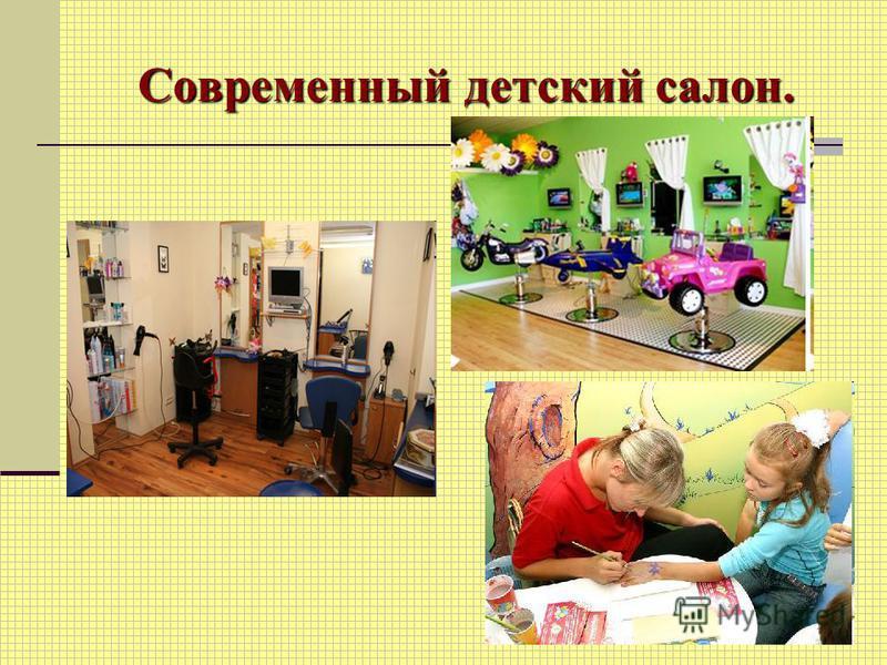 Современный детский салон.