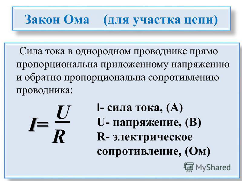 Закон Ома (для участка цепи) Сила тока в однородном проводнике прямо пропорциональна приложенному напряжению и обратно пропорциональна сопротивлению проводника: I - сила тока, (А) U- напряжение, (В) R- электрическое сопротивление, (Ом) U R I= I=