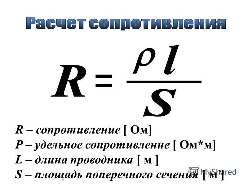 R – сопротивление [ Ом] Ρ – удельное сопротивление [ Ом*м] L – длина проводника [ м ] S – площадь поперечного сечения [ м ] 2