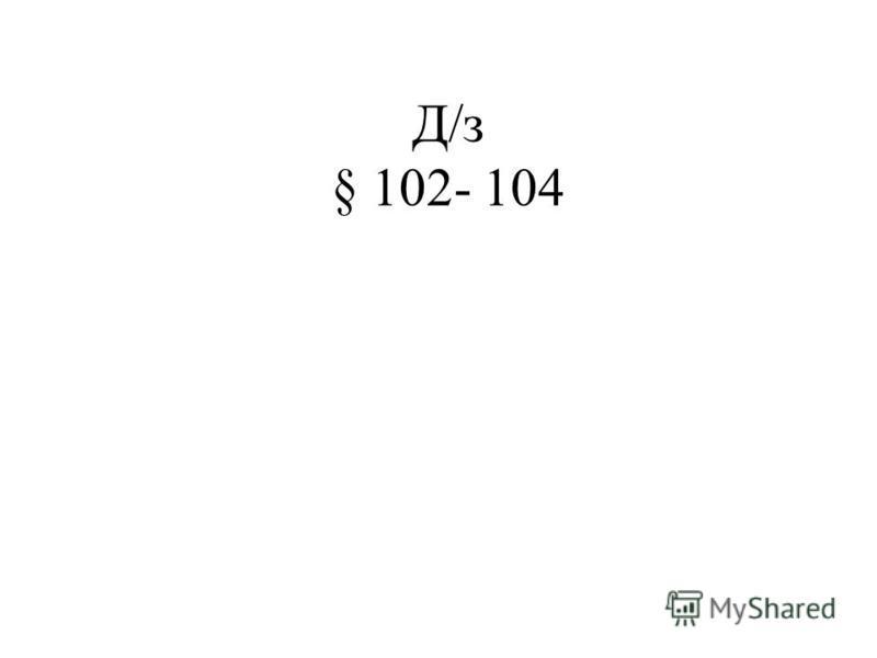 Д/з § 102- 104
