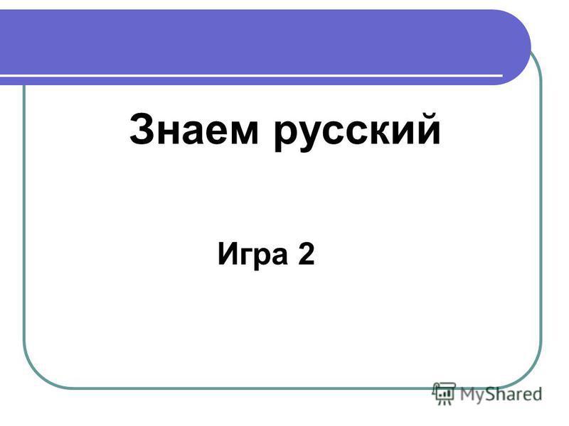Знаем русский Игра 2