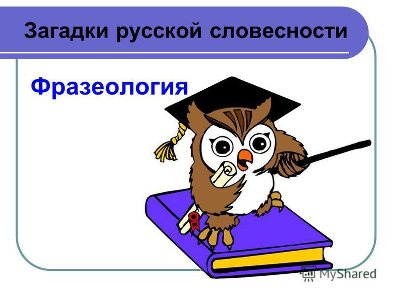 Загадки русской словесности Фразеология