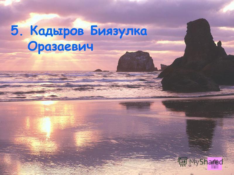 5. Кадыров Биязулка Оразаевич