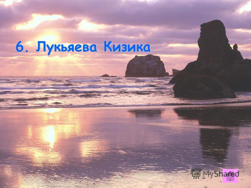 6. Лукьяева Кизика