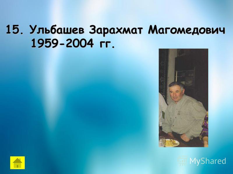 15. Ульбашев Зарахмат Магомедович 1959-2004 гг. 1959-2004 гг.