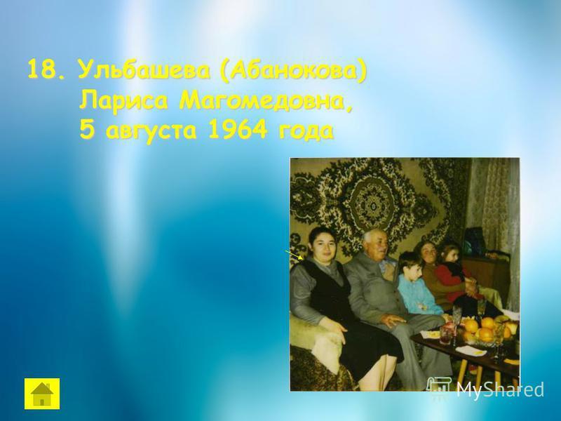 18. Ульбашева (Абанокова) Лариса Магомедовна, Лариса Магомедовна, 5 августа 1964 года 5 августа 1964 года