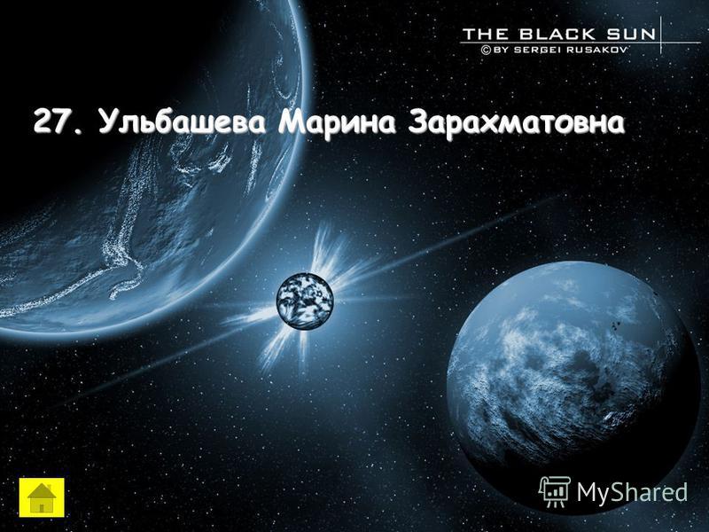 27. Ульбашева Марина Зарахматовна