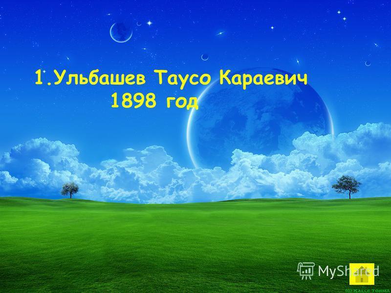 1. Ульбашев Таусо Караевич 1898 год