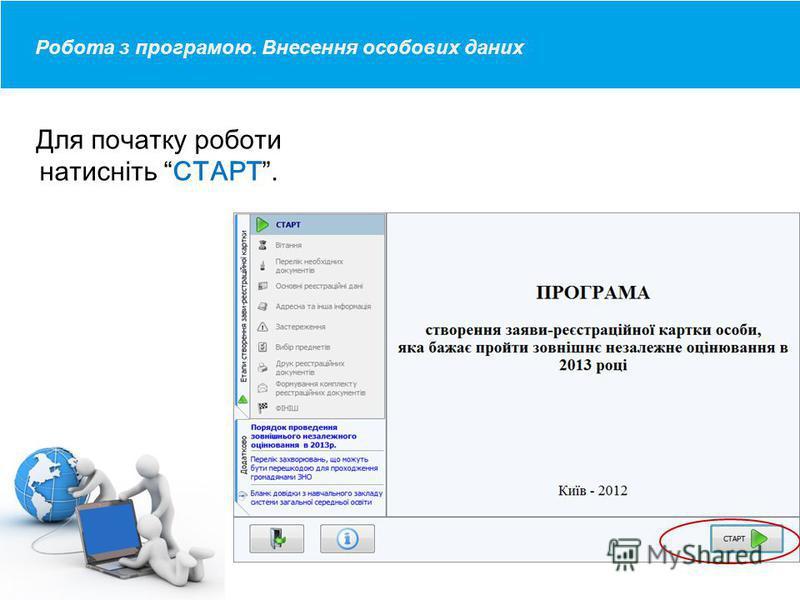 Загальний опис програми Для початку роботи натисніть СТАРТ. Робота з програмою. Внесення особових даних