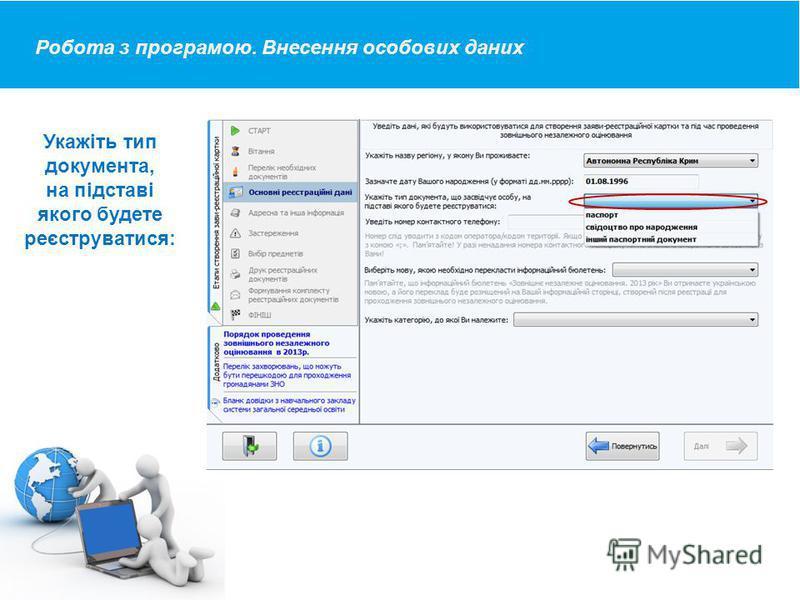 Загальний опис програми Робота з програмою. Внесення особових даних Укажіть тип документа, на підставі якого будете реєструватися: