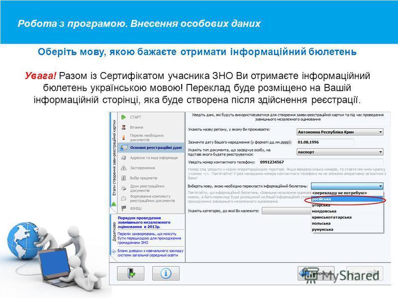 Загальний опис програми Робота з програмою. Внесення особових даних Оберіть мову, якою бажаєте отримати інформаційний бюлетень Увага! Разом із Сертифікатом учасника ЗНО Ви отримаєте інформаційний бюлетень українською мовою! Переклад буде розміщено на