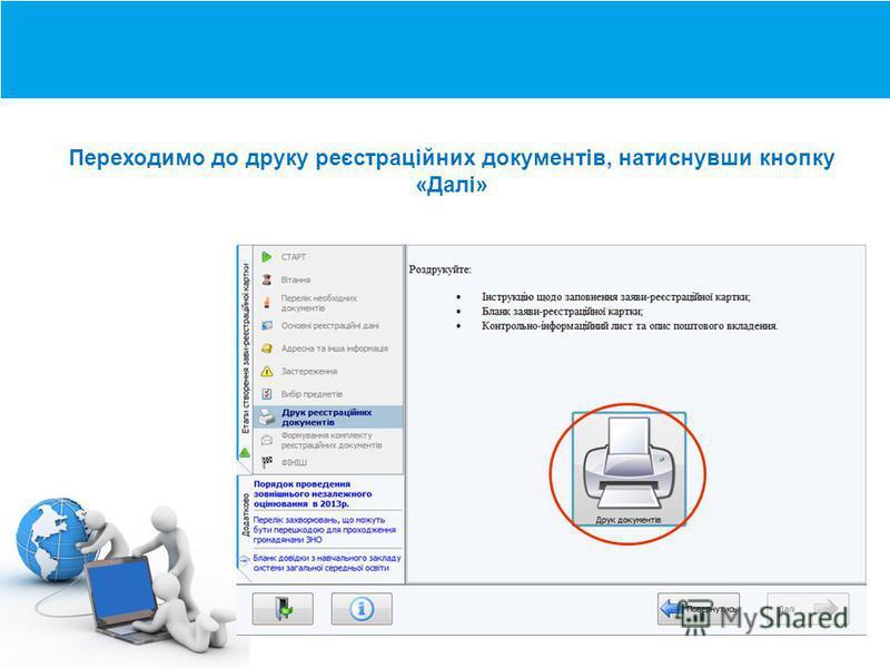 Загальний опис програми Переходимо до друку реєстраційних документів, натиснувши кнопку «Далі»