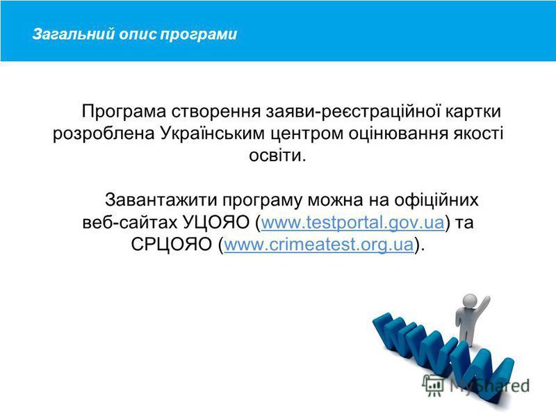 Програма створення заяви-реєстраційної картки розроблена Українським центром оцінювання якості освіти. Завантажити програму можна на офіційних веб-сайтах УЦОЯО (www.testportal.gov.ua) та СРЦОЯО (www.crimeatest.org.ua).