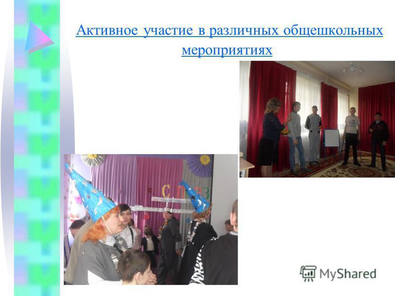 Активное участие в различных общешкольных мероприятиях