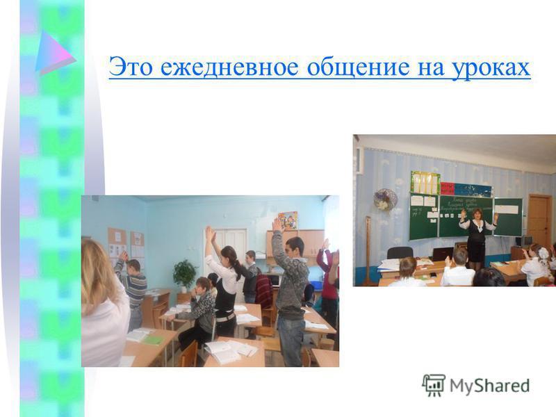 Это ежедневное общение на уроках