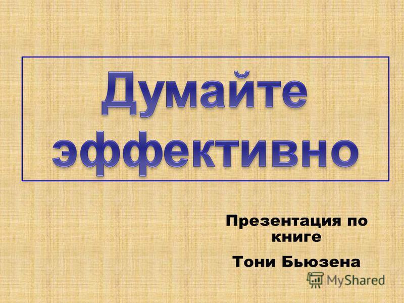 Презентация по книге Тони Бьюзена
