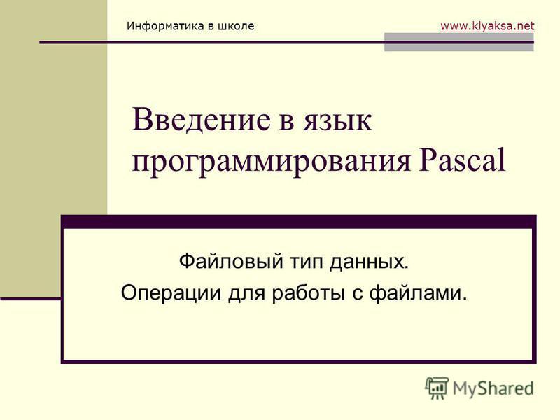 программирование на языке паскаль работа с файлами
