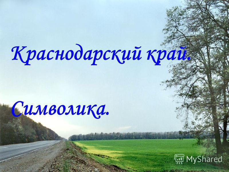Краснодарский край. Символика.