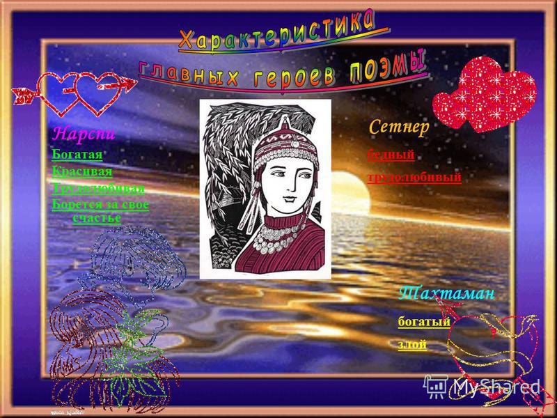 Нарспи Богатая Красивая Трудолюбивая Борется за свое счастье Сетнер бедный трудолюбивый Тахтаман богатый злой