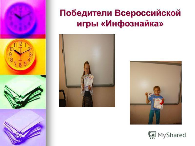 Победители Всероссийской игры «Инфознайка»