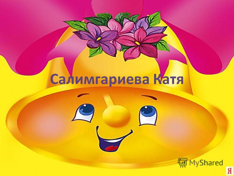 Салимгариева Катя