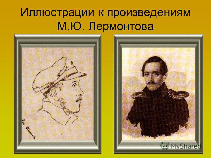 Иллюстрации к произведениям М.Ю. Лермонтова