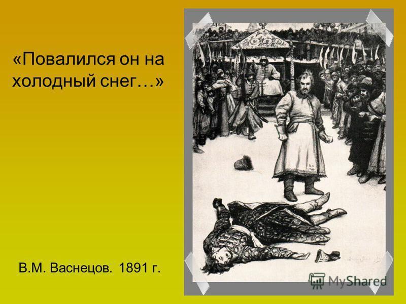 «Повалился он на холодный снег…» В.М. Васнецов. 1891 г.