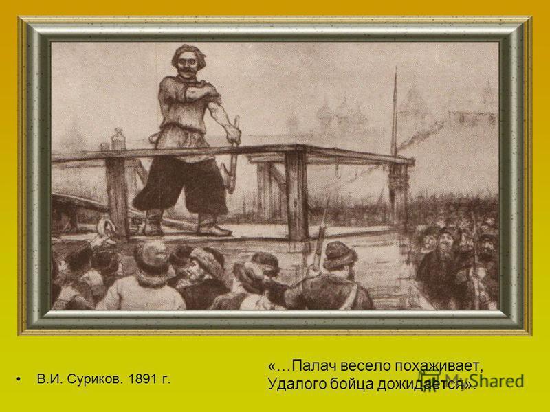 «…Палач весело похаживает, Удалого бойца дожидается». В.И. Суриков. 1891 г.