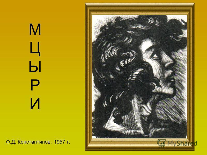 МЦЫРИМЦЫРИ Ф.Д. Константинов. 1957 г.