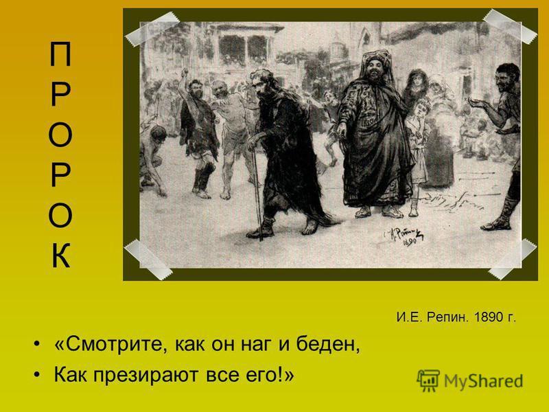 ПРОРОКПРОРОК И.Е. Репин. 1890 г. «Смотрите, как он наг и беден, Как презирают все его!»