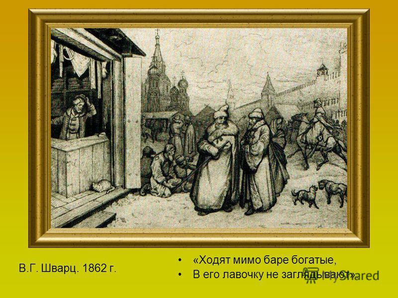 В.Г. Шварц. 1862 г. «Ходят мимо баре богатые, В его лавочку не заглядывают».