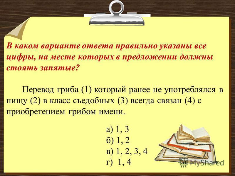 В каком варианте ответа правильно указаны все цифры, на месте которых в предложении должны стоять запятые? Перевод гриба (1) который ранее не употреблялся в пищу (2) в класс съедобных (3) всегда связан (4) с приобретением грибом имени. а) 1, 3 б) 1,