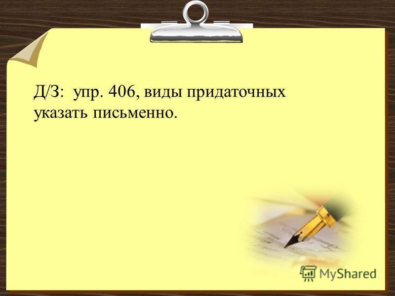 Д/З: упр. 406, виды придаточных указать письменно.