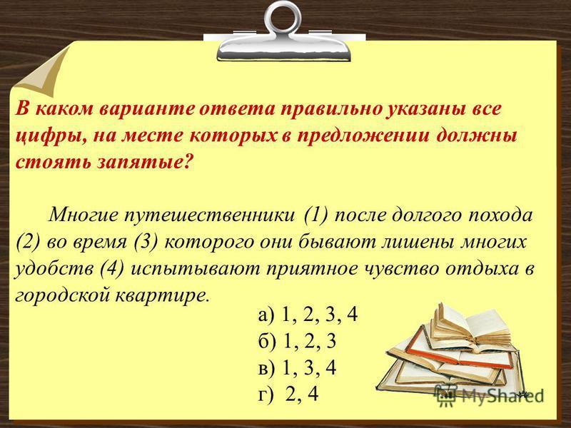 В каком варианте ответа правильно указаны все цифры, на месте которых в предложении должны стоять запятые? Многие путешественники (1) после долгого похода (2) во время (3) которого они бывают лишены многих удобств (4) испытывают приятное чувство отды