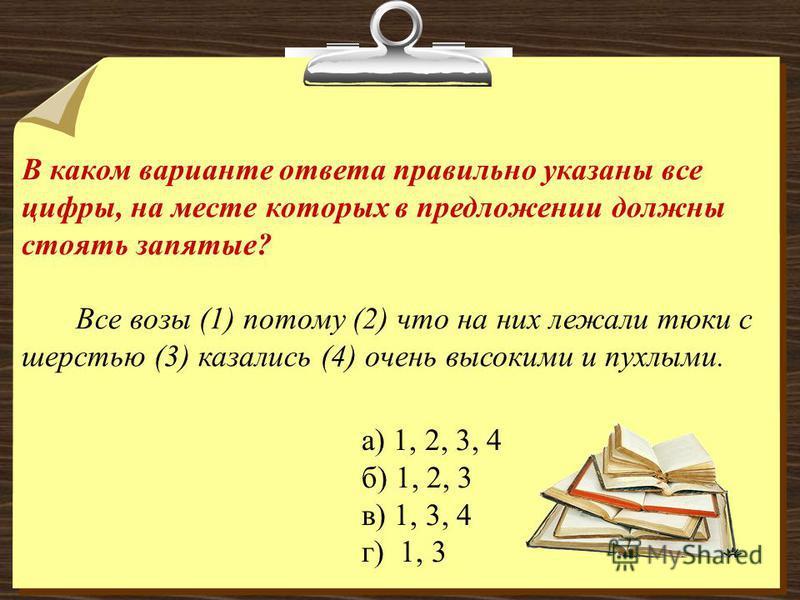 В каком варианте ответа правильно указаны все цифры, на месте которых в предложении должны стоять запятые? Все возы (1) потому (2) что на них лежали тюки с шерстью (3) казались (4) очень высокими и пухлыми. а) 1, 2, 3, 4 б) 1, 2, 3 в) 1, 3, 4 г) 1, 3