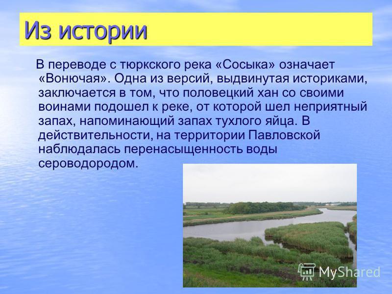Из истории В переводе с тюркского река «Сосыка» означает «Вонючая». Одна из версий, выдвинутая историками, заключается в том, что половецкий хан со своими воинами подошел к реке, от которой шел неприятный запах, напоминающий запах тухлого яйца. В дей