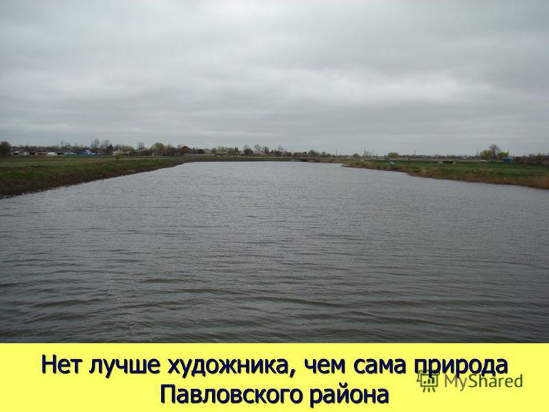 Нет лучше художника, чем сама природа Павловского района
