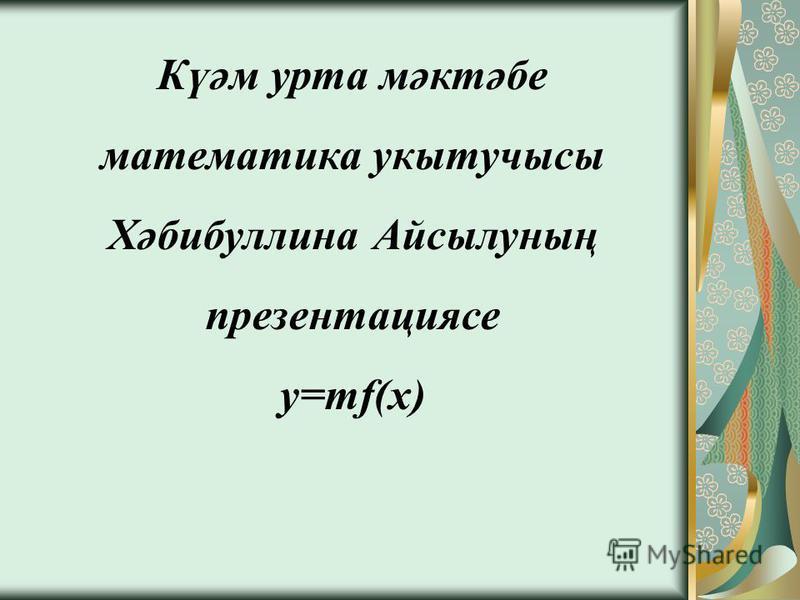 Күәм урта мәктәбе математика укытучысы Хәбибуллина Айсылуның презентациясе у=mf(x)