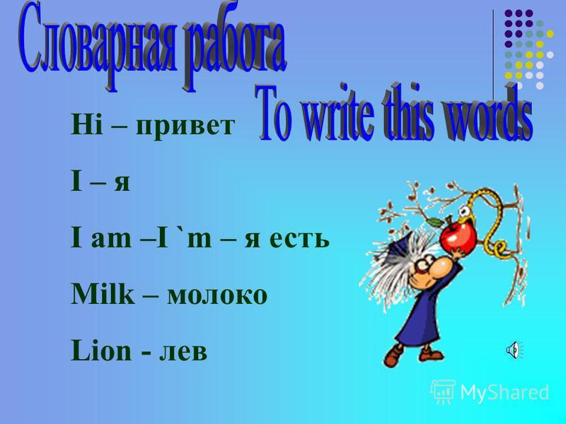 Соедините стрелочками похожие по звучанию звуки [h] [i] [l] [n] [ai] [m] [k] х н м и ай л к Что это? Подберите буквы к выделенным транскрипционным знакам на картинках!?