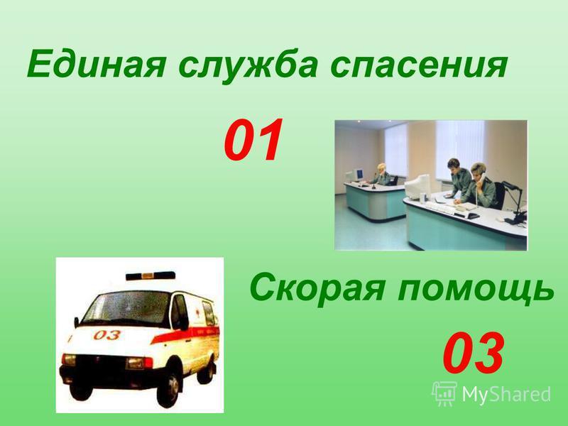 Единая служба спасения Скорая помощь 01 03