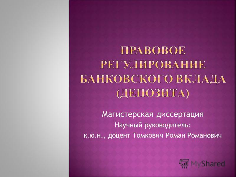 Магистерская диссертация Научный руководитель: к.ю.н., доцент Томкович Роман Романович