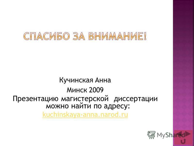 Кучинская Анна Минск 2009 Презентацию магистерской диссертации можно найти по адресу: kuchinskaya-anna.narod.ru